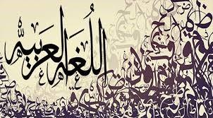 تفاوت عربی فصیح با لهجهها