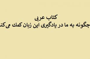 كتاب داستان عربی
