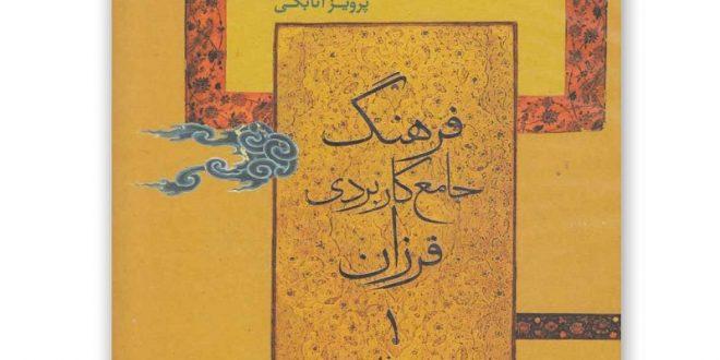 فرهنگلغت عربی