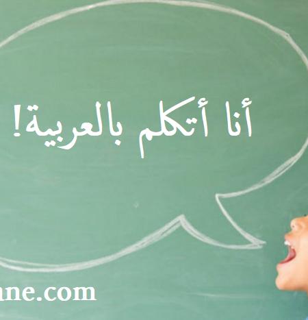 مكالمه عربی
