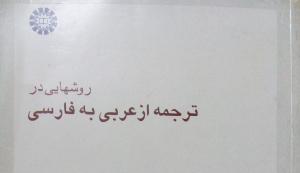 ترجمه از عربی به فارسی
