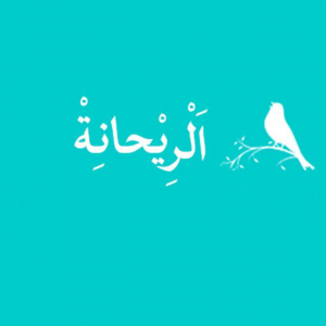 زبان عربی آموزش