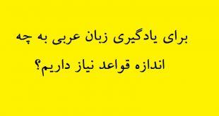 يادگيری قواعد عربی