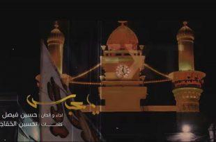 نوحه عربی