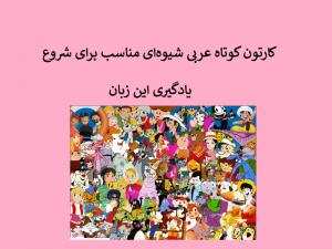 كارتون عربی