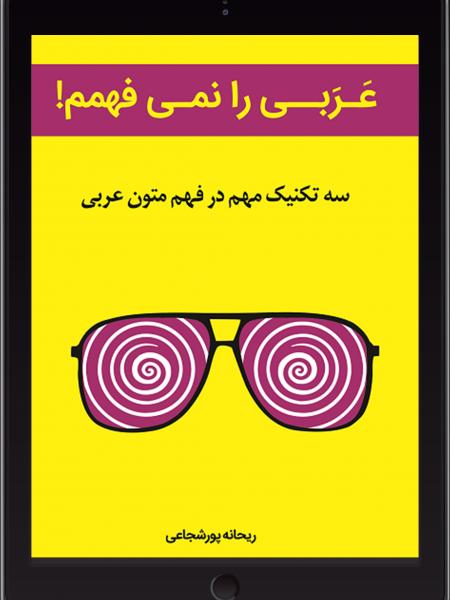 فهم متون عربی