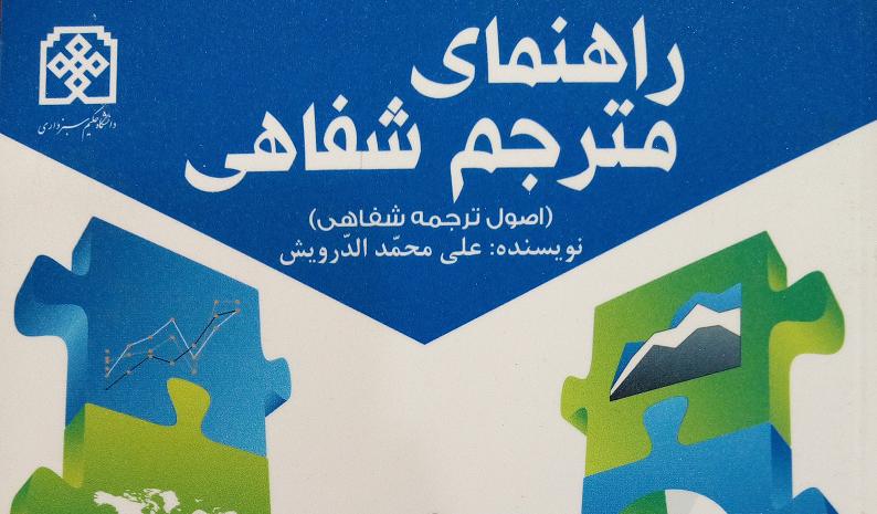 ترجمه شفاهی عربی