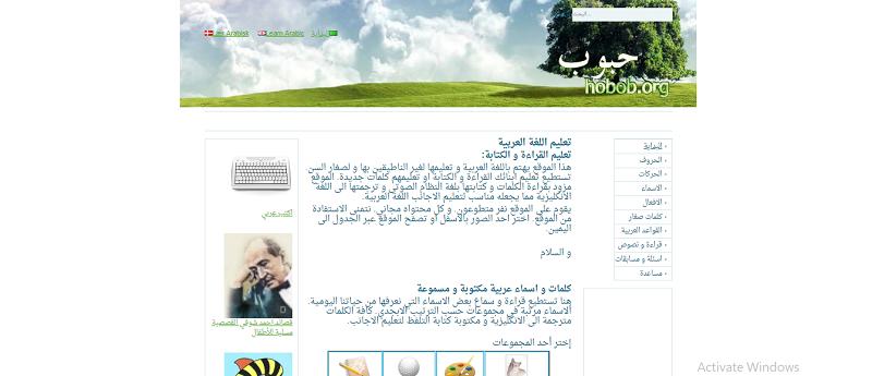 آموزش رایگان عربی