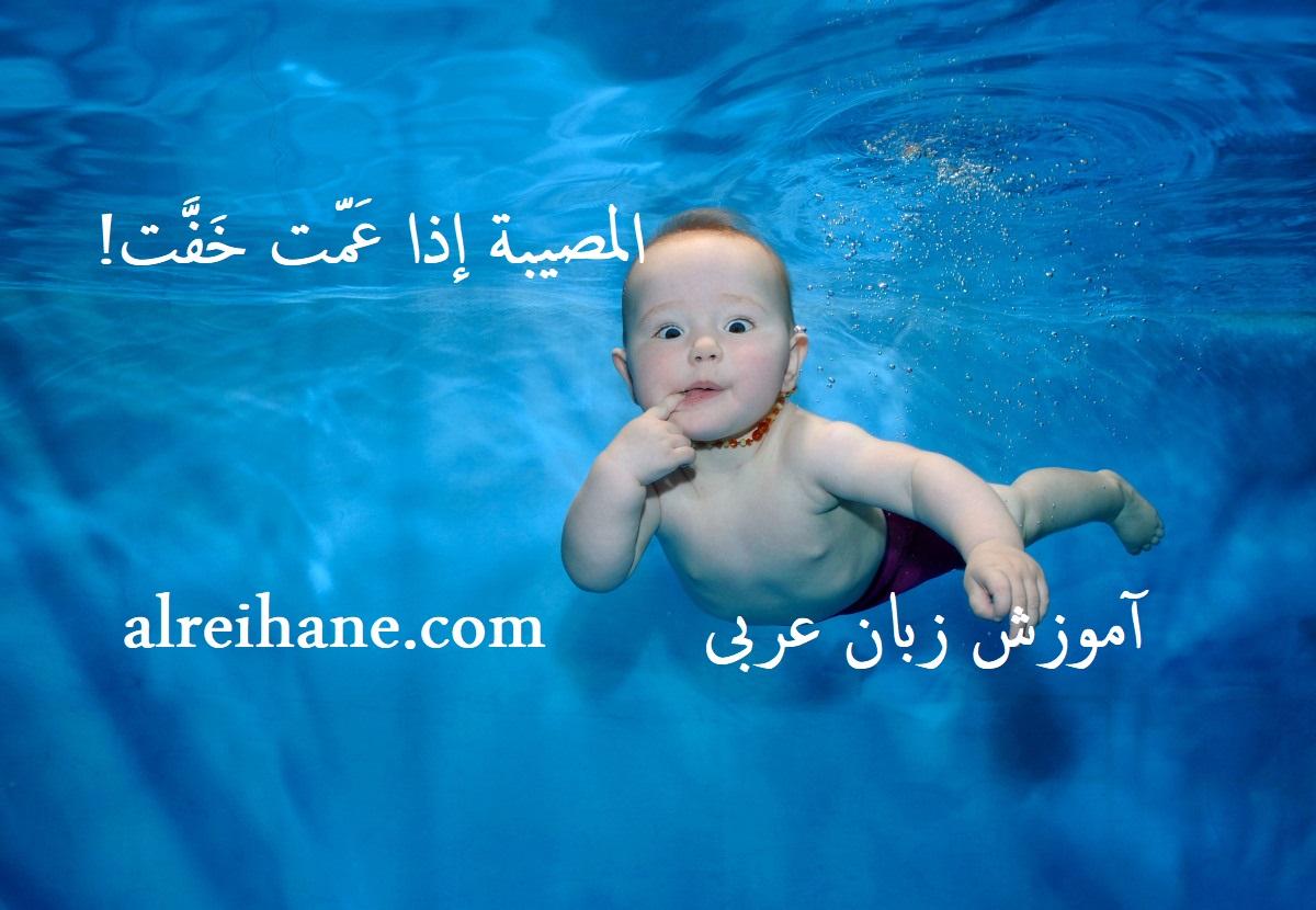 یاد گرفتن عربی