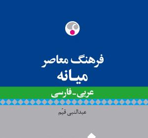 فرهنگ عربی فارسی