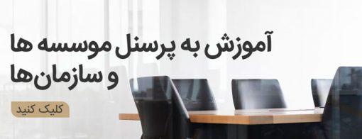 آموزش-عربی