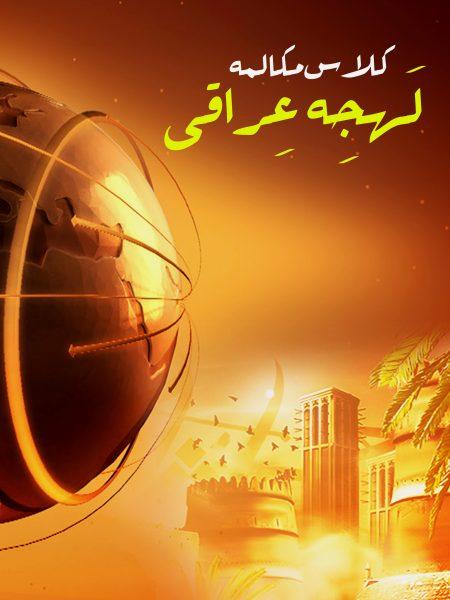 مکالمه لهجه عراقی
